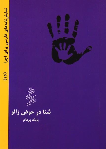 نمایش نامه های فارسی برای اجرا (15) شنا در حوض زالو