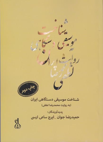 شناخت موسیقی دستگاهی ایران / به روایت محمد رضا لطفی