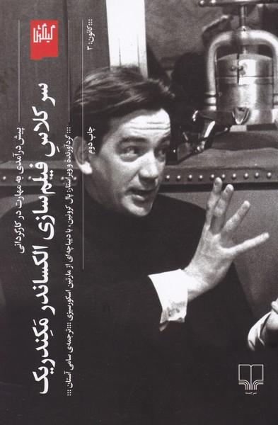 سر کلاس فیلم سازی الکساندر مکندریک