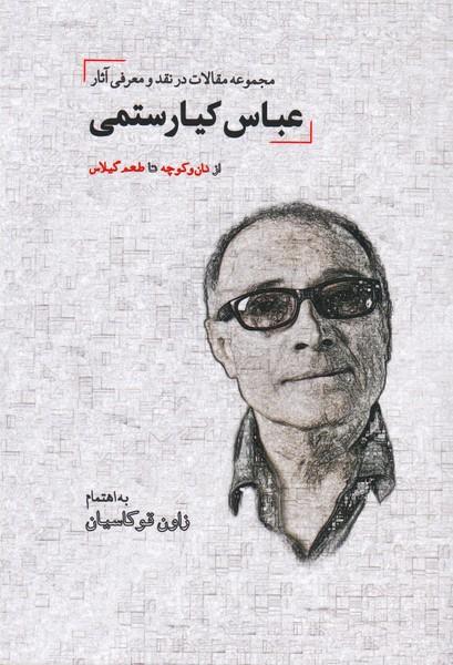 مجموعه مقالات در نقد و معرفی آثار عباس کیارستمی