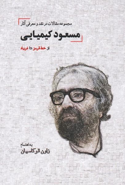 مجموعه مقالات در نقد و معرفی آثار مسعود کیمیایی