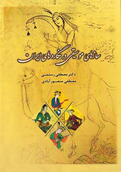سازهای موسیقی در نگاره های ایران
