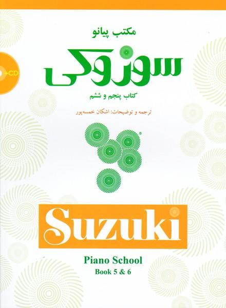 مکتب پیانو سوزوکی (جلد 5 و 6 )