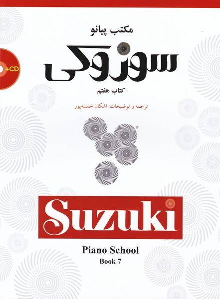 مکتب پیانو سوزوکی (جلد 7)