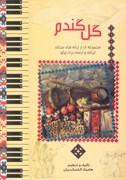 گل گندم: مجموعه ای از ترانه های محلی ایرانی و ارمنی برای پیانو