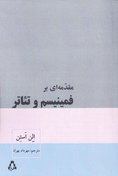 مقدمه ای بر فمینیسم و تئاتر