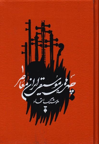 چهره های موسیقی ایران معاصر/ جلد اول