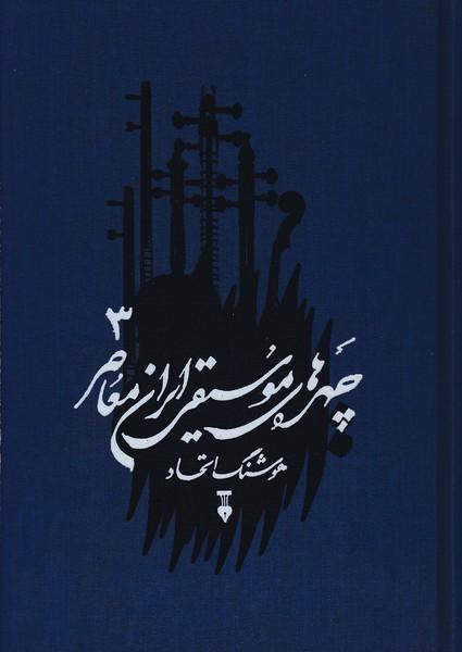 چهره های موسیقی ایران معاصر/ جلد سوم