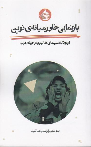 بازنمایی خاورمیانه نوین : از دیدگاه سینمای هالیوود و جهان عرب