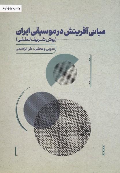 مبانی آفرینش در موسیقی ایران : روش شریف لطفی