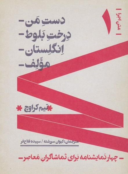 چهار نمایشنامه برای تماشاگران معاصر / دست من / درخت بلوط / انگلستان / مولف