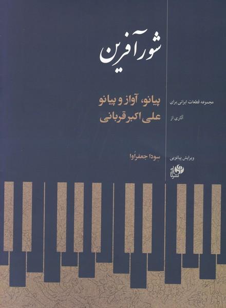 """شور آفرین / مجموعه قطعات ایرانی برای پیانو """" آواز و پیانو"""
