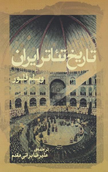 تاریخ تئاتر ایران