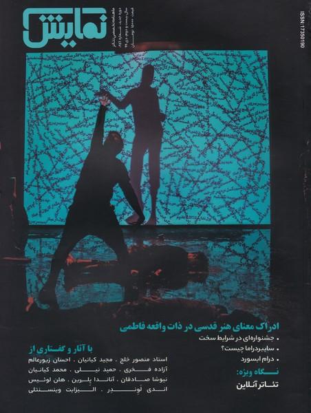 مجله نمایش (256) - دی 99