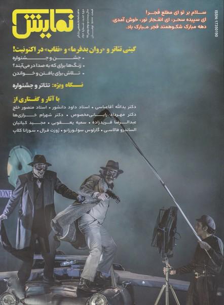 مجله نمایش (257) بهمن 99