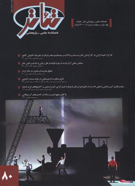 فصلنامه تخصصی تئاتر (80) بهار 99