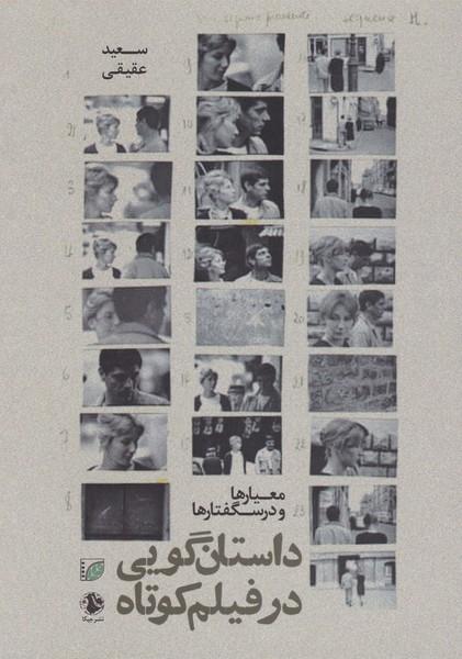 داستان گویی در فیلم کوتاه / معیارها و درسگفتارها