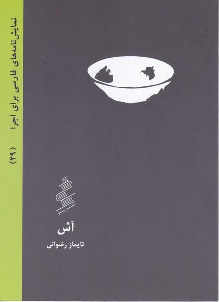نمایش نامه های فارسی برای اجرا (29) آش