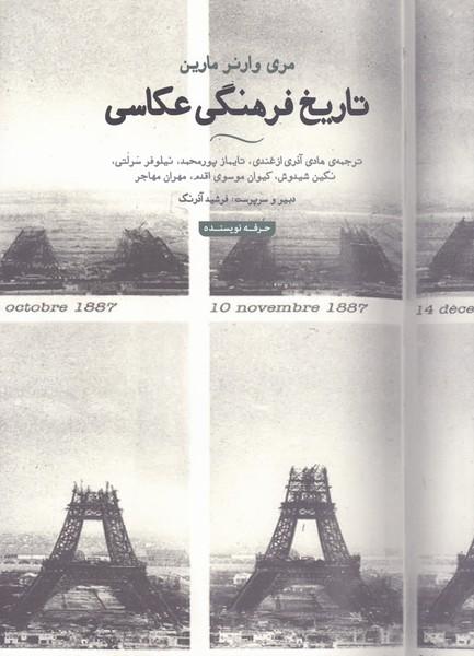 تاریخ فرهنگی عکاسی