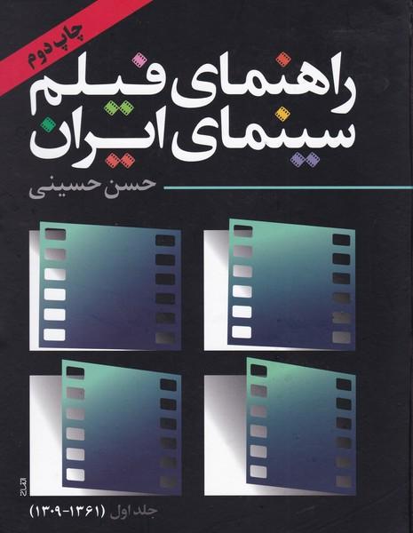 راهنمای فیلم سینمای ایران / جلد اول (1309-1361)