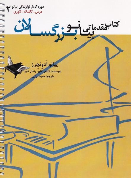 کتاب مقدماتی پیانو بزرگسالان 2 / پرواز با پیانو
