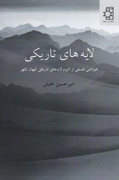 لایه های تاریکی / خوانشی فلسفی از آلبوم لایه های تاریکی کیهان کلهر