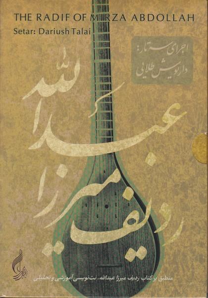 CD ردیف میرزا عبدالله برای سه تار