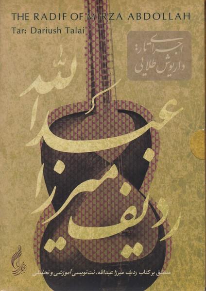 CD ردیف میرزا عبدالله برای تار