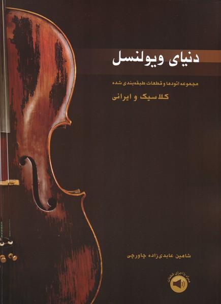دنیای ویولنسل / مجموعه اتود ها و قطعات طبقه بندی شده کلاسیک و ایرانی