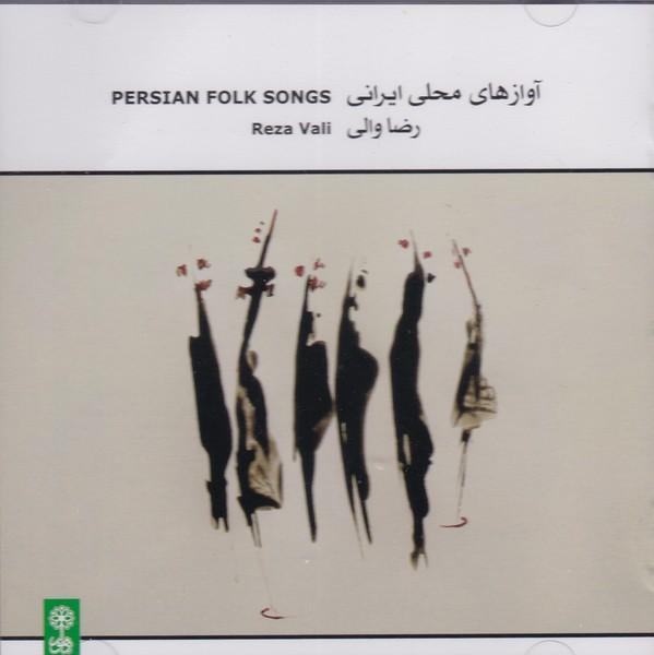 آوازهای محلی ایرانی