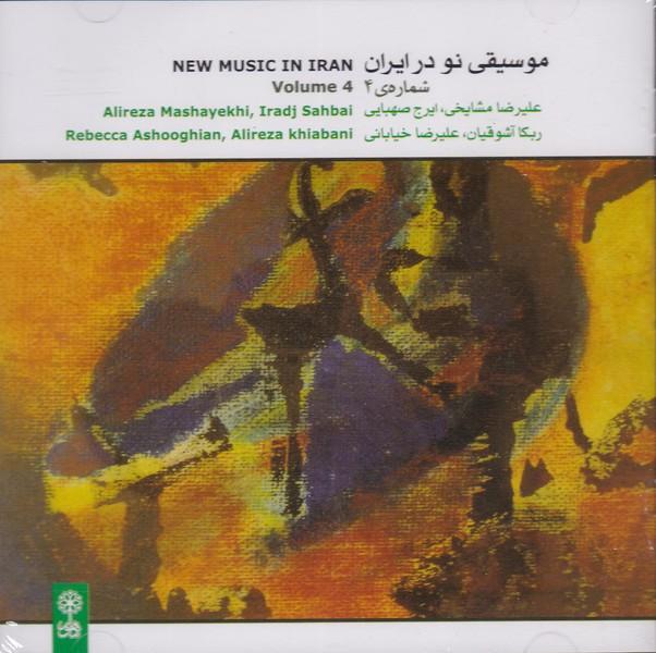 موسیقی نو در ایران ( شماره 4 )