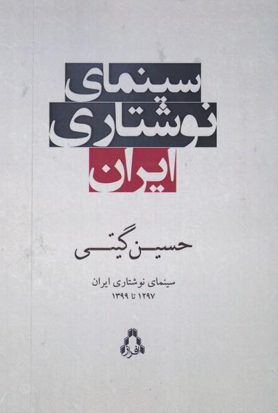 سینمای نوشتاری ایران
