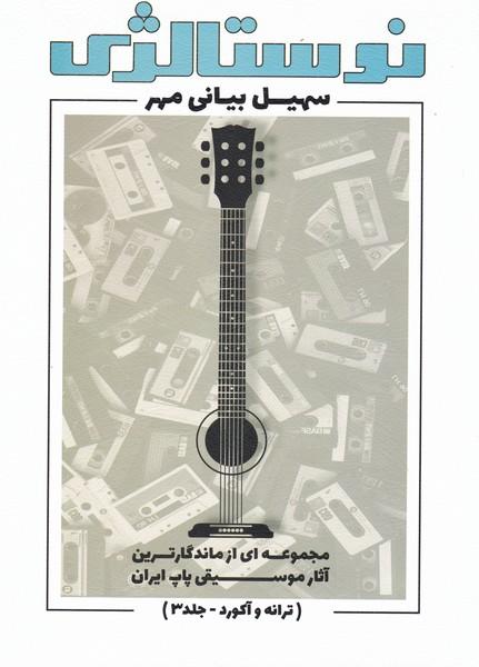 نوستالژی / ترانه و آکورد جلد 3 ( مجموعه ای از ماندگار ترین آثار موسیقی پاپ ایران )
