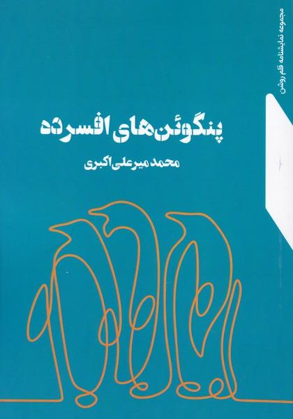 مجموعه نمایشنامه های قلم روشن : پنگوئن های افسرده