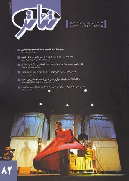 فصلنامه علمی - پژوهشی تئاتر (82) - پاییز 99