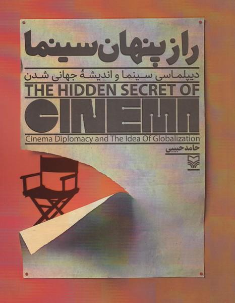 راز پنهان سینما / دیپلماسی سینما و اندیشه جهانی شدن