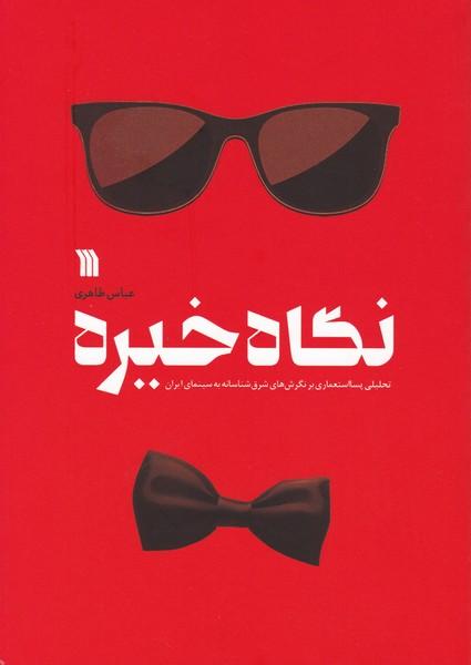 نگاه خیره / تحلیلی پسا استعماری بر نگرش های شرق شناسانه به سینمای ایران