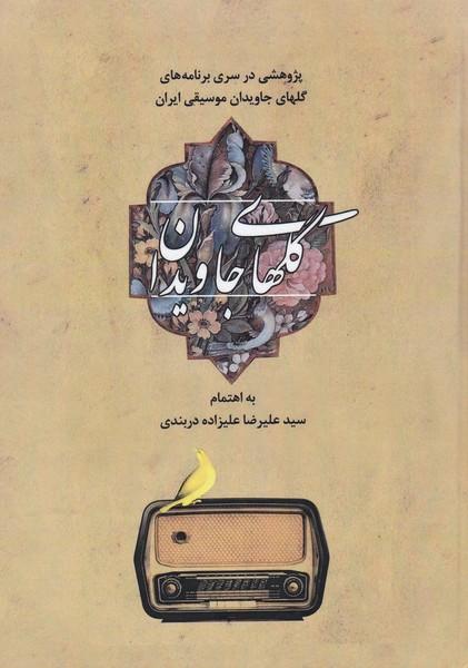 گلهای جاویدان / پژوهشی در سری برنامه های گلهای جاویدان موسیقی ایران