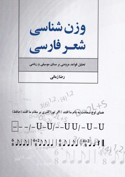 وزن شناسی شعر فارسی / تحلیل قواعد عروضی بر مبنای موسیقی و ریاضی