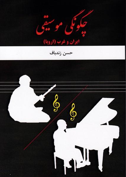چگونگی موسیقی / ایران و غرب ( اروپا )