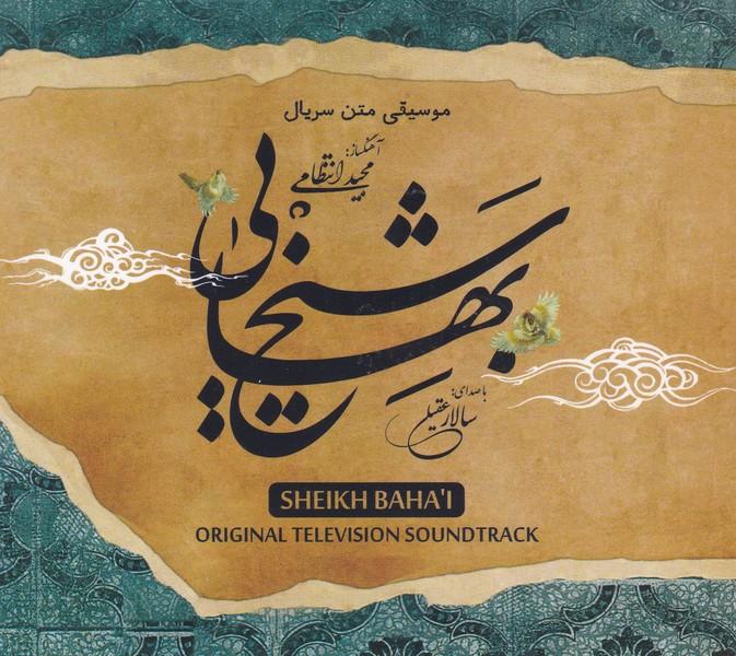 موسیقی متن سریال شیخ بهایی