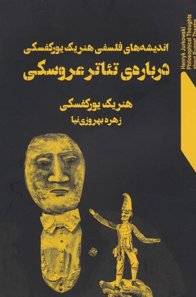 اندیشههای فلسفی هنریک یورکفسکی درباره تئاتر عروسکی