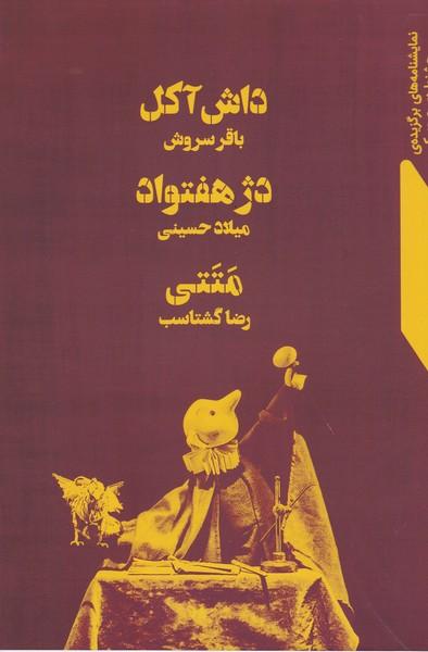 نمایشنامههای برگزیده جشنوارهی عروسکی: داش آکل / دژ هفتواد / متتی