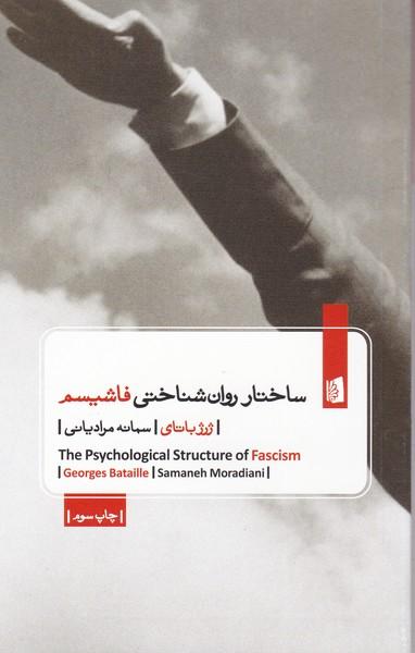 ساختار روانشناختی فاشیسم
