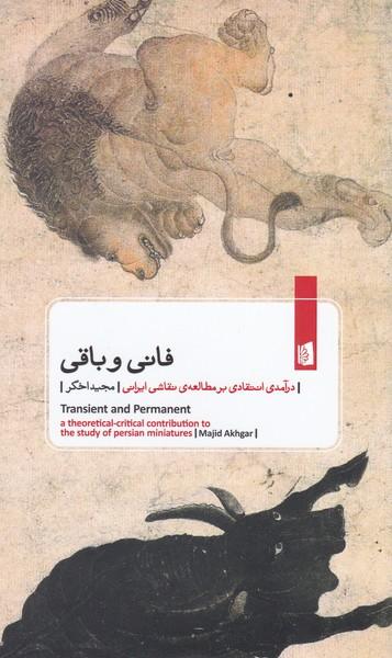 فانی و باقی / درآمدی انتقادی بر مطالعهی نقاشی ایرانی