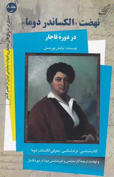 نهضت الکساندر دوما در دوره قاجار / جلد 8 الف