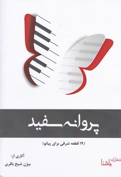 پروانه سفید (19 قطعه شرقی برای پیانو)