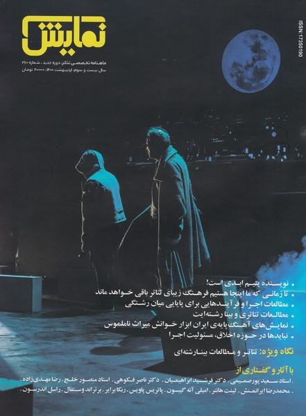 مجله نمایش (260) : اردیبهشت 1400