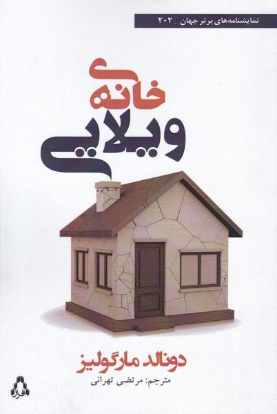 خانهی ویلایی (202)