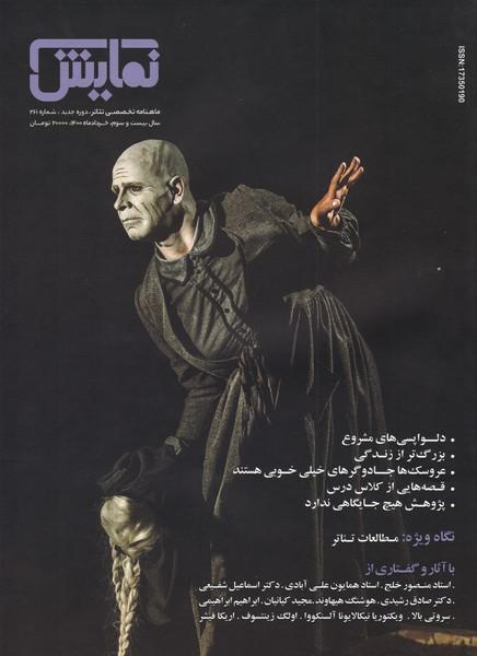 مجله نمایش (261) - خرداد 1400 - نگاه ویژه : مطالعات تئاتر